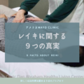 9 Facts about REIKI