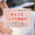 第3回レイキ練習会【終了】