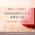 12月のZUSHIおばちゃんち開室日