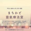 第11回まちかど靈氣療法【終了】