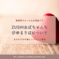 ZUSHIおばちゃんち@ゆるりは について
